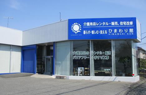 ひまわり館深谷店の写真1