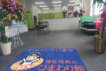 ひまわり大田原営業所の写真2