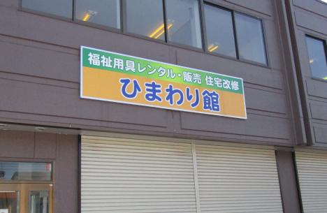 ひまわり宇都宮営業所の写真1