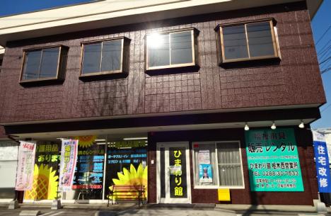 ひまわり栃木西営業所の写真1