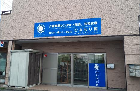 ひまわり東松山店の写真1