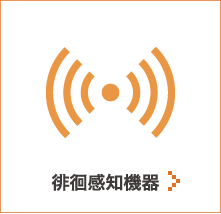 ひまわり館の介護用品レンタル用品(徘徊感知機器)